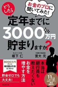 定年までに3000万円