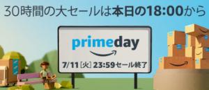 アマゾンプライムデー