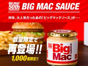 ビッグマックソース